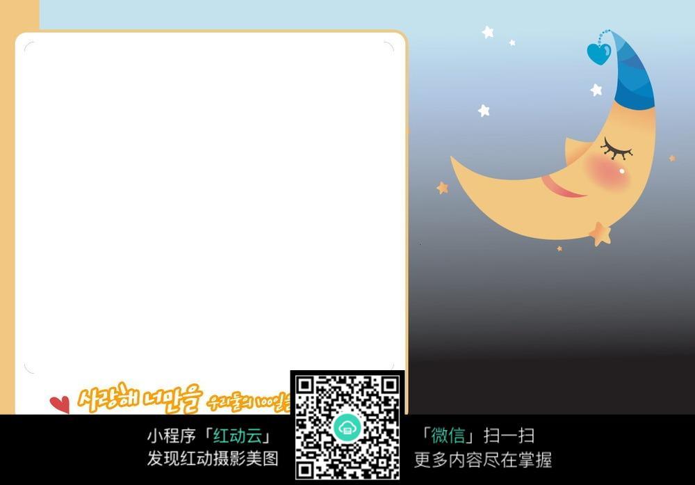卡通月亮儿童相册图片_边框相框图片