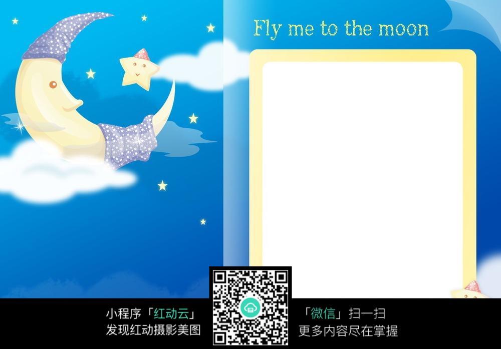卡通月亮相框模板
