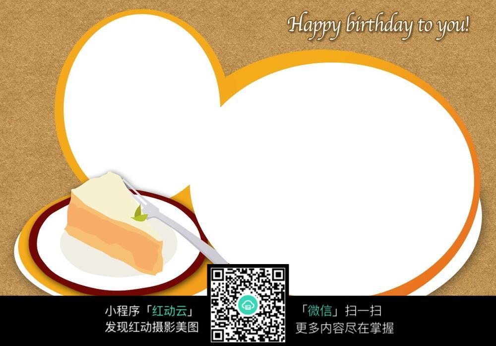免费素材 图片素材 背景花边 边框相框 可爱生日蛋糕卡通相框