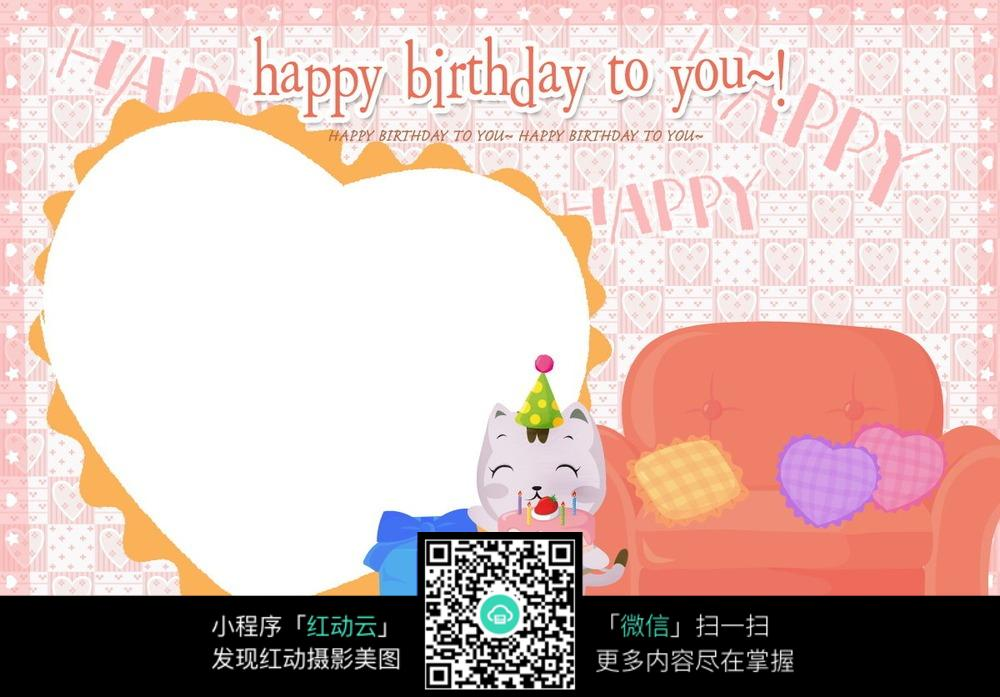 生日快乐卡通相框模板