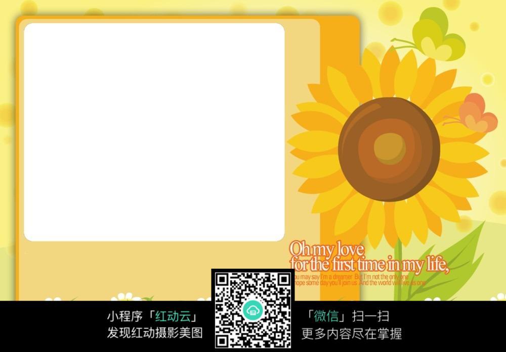 向日葵卡通相框模板_边框相框图片