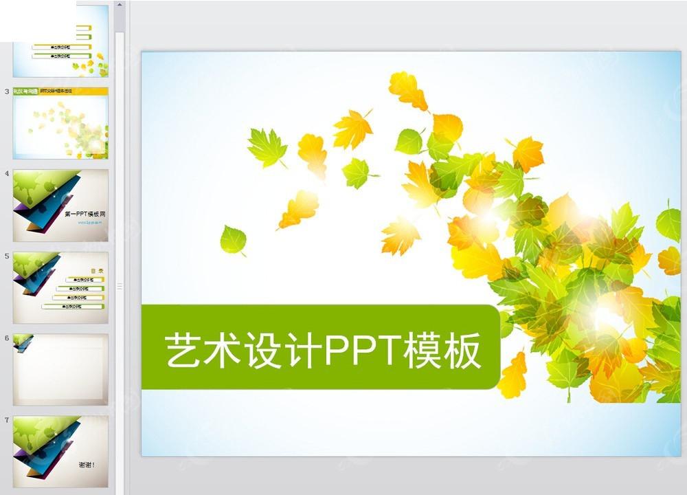 艺术设计ppt模板素材免费下载(编号3674776)_红动网图片