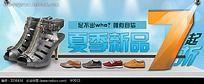 鞋子夏季新品淘宝促销海报
