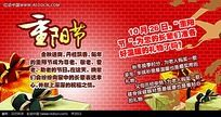 重阳节淘宝促销海报