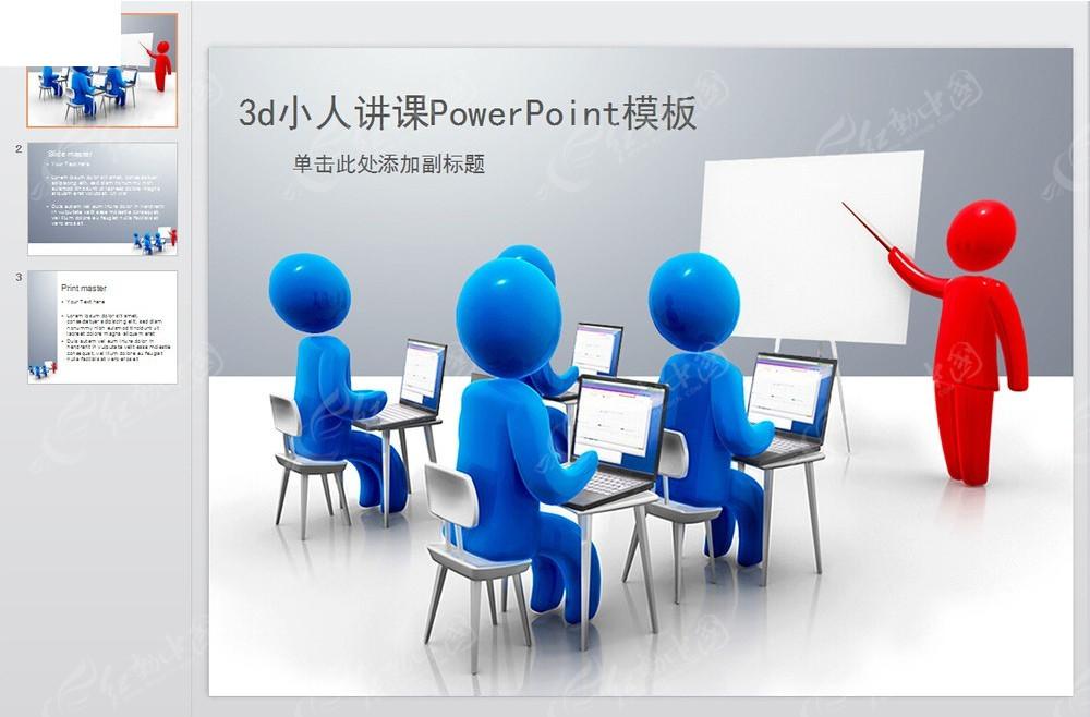 ppt模板--蓝色小人商业模板