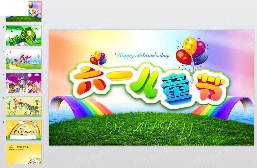彩虹彩带背景六一儿童节ppt模版图片