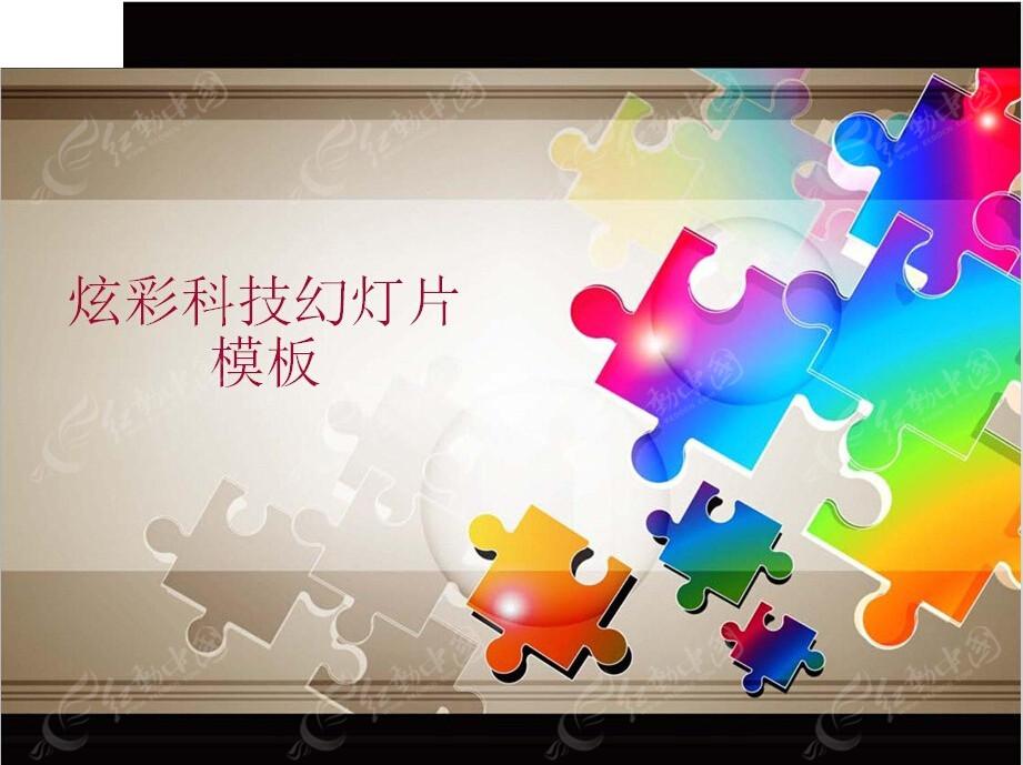 炫彩拼图科技ppt模板