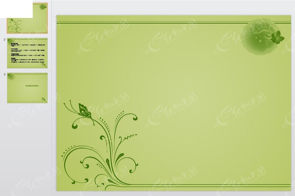 淡绿色花纹ppt模板