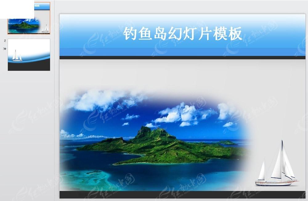 钓鱼岛ppt模板图片