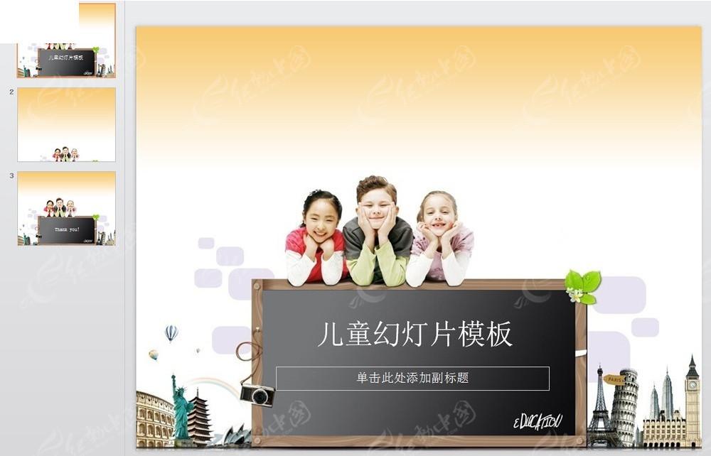 儿童教育ppt模板免费下载_教育培训素材图片
