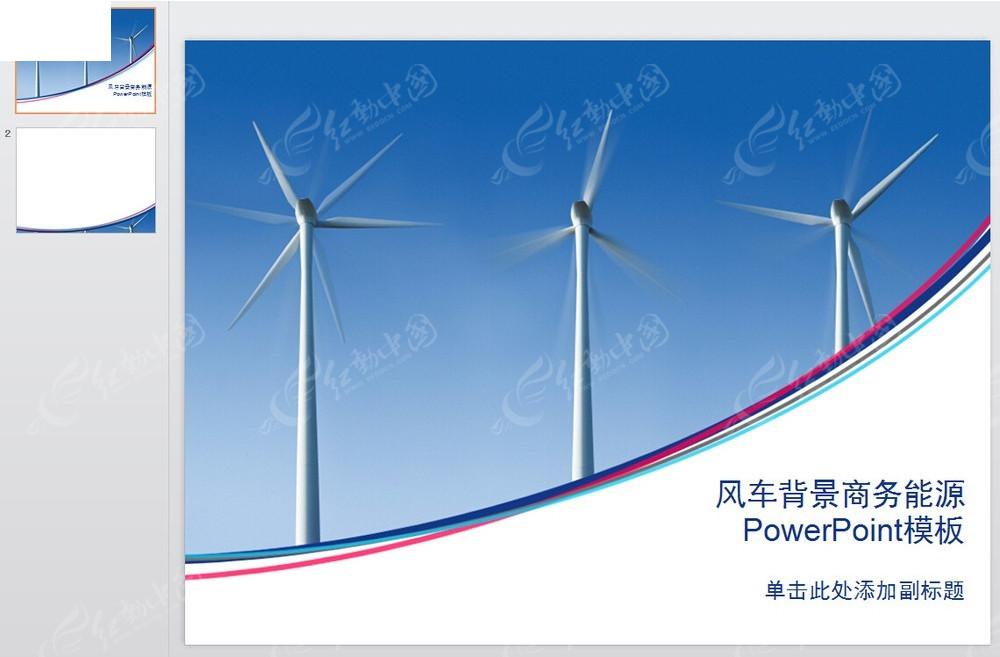 风车发电ppt模板