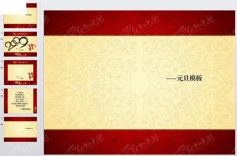 古典中国风元旦ppt模版免费下载图片