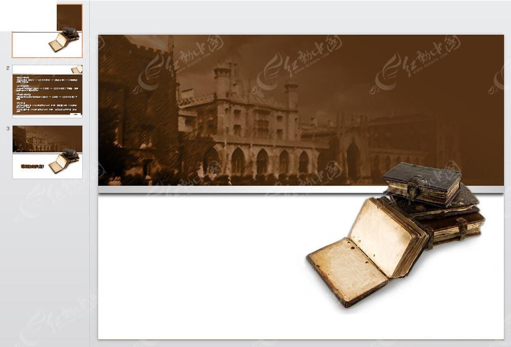 古老建筑书籍背景ppt模版素材免费下载_红动网图片