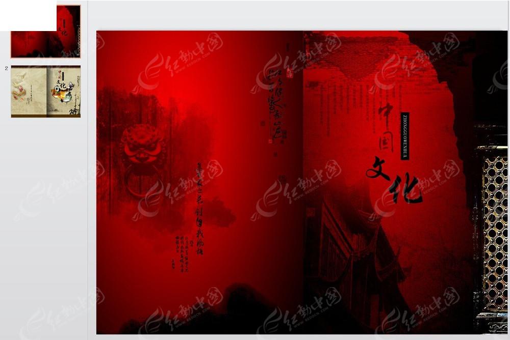 红色中国文化ppt模版