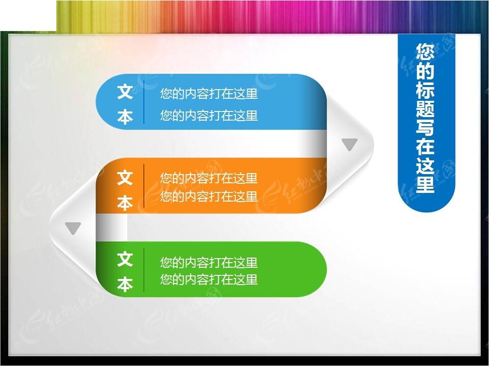 幻灯片目录素材ppt免费下载_表格图标图片