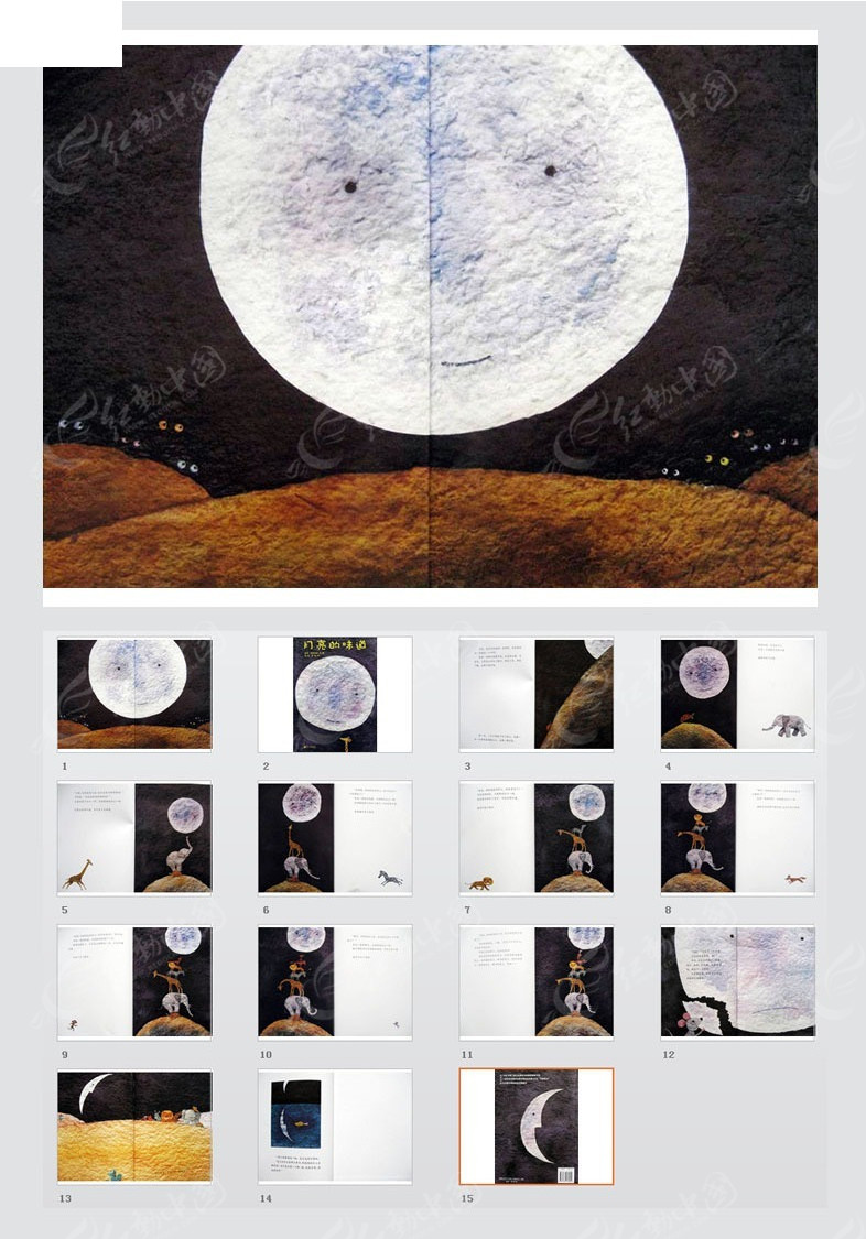 绘本故事ppt 月亮的味道 教育培训 红动手机版