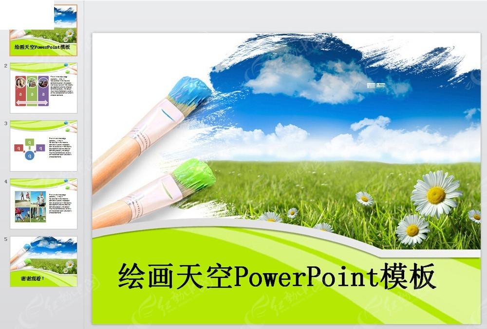 绘画天空ppt模板免费下载_教育培训素材图片