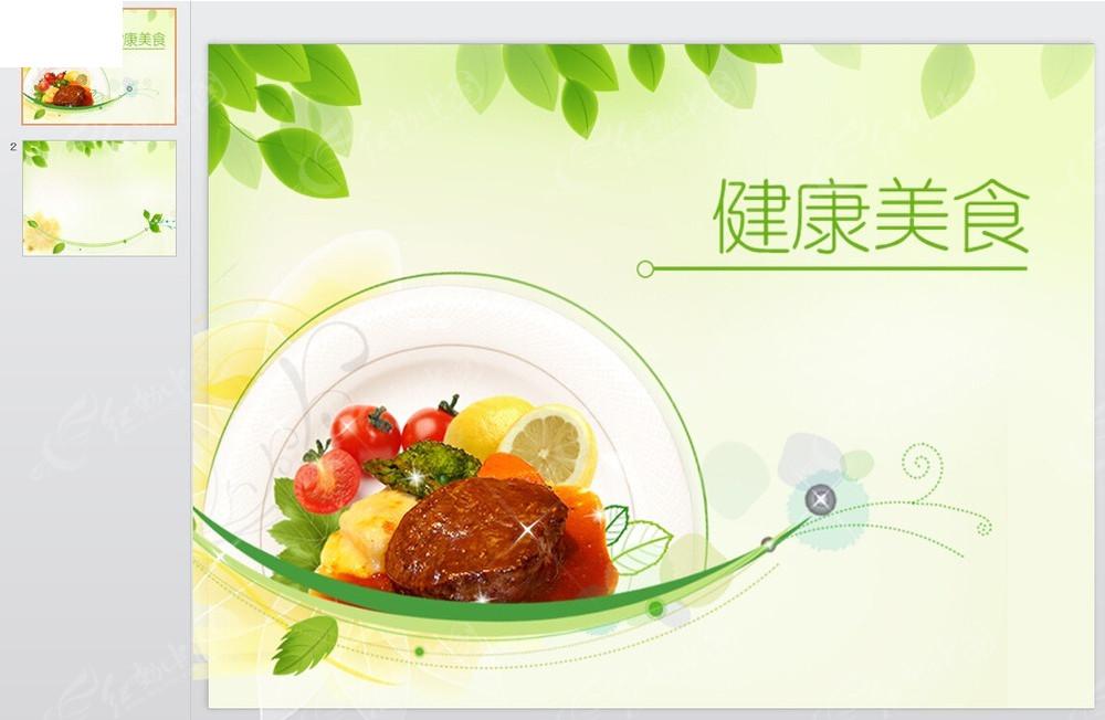 健康美食淡雅绿色背景ppt模版免费下载_其他ppt素材图片