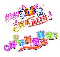 节日喜庆字体素材PSD
