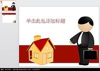 卡通立体房子商务小人ppt模版
