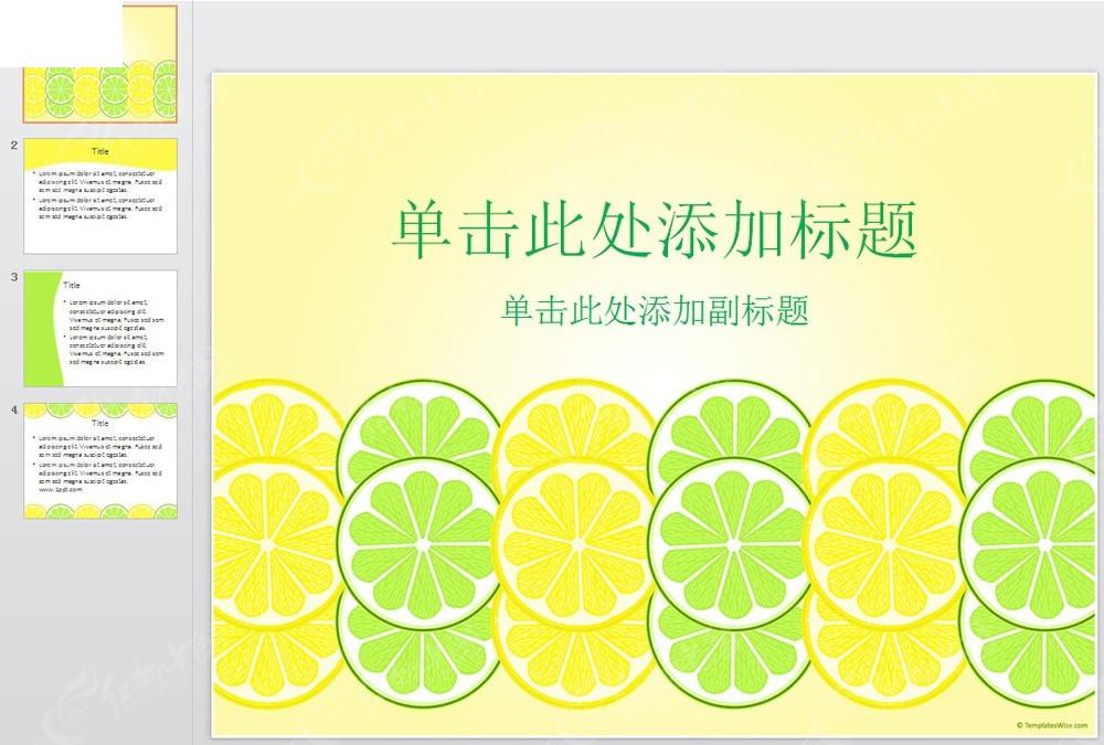卡通柠檬片_卡通柠檬片背景ppt模版_其他PPT