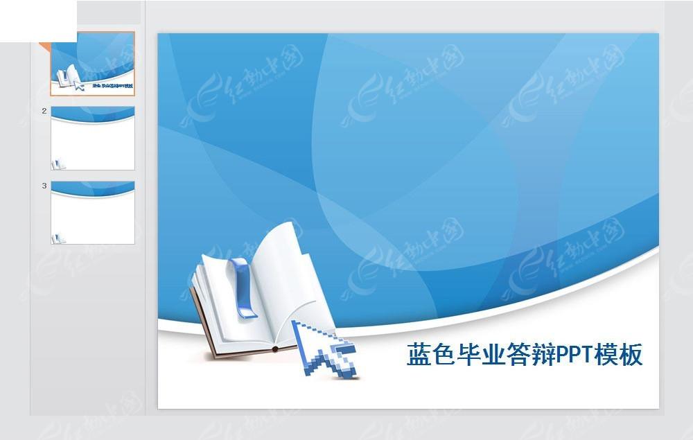 蓝色毕业答辩ppt模板免费下载_教育培训素材图片