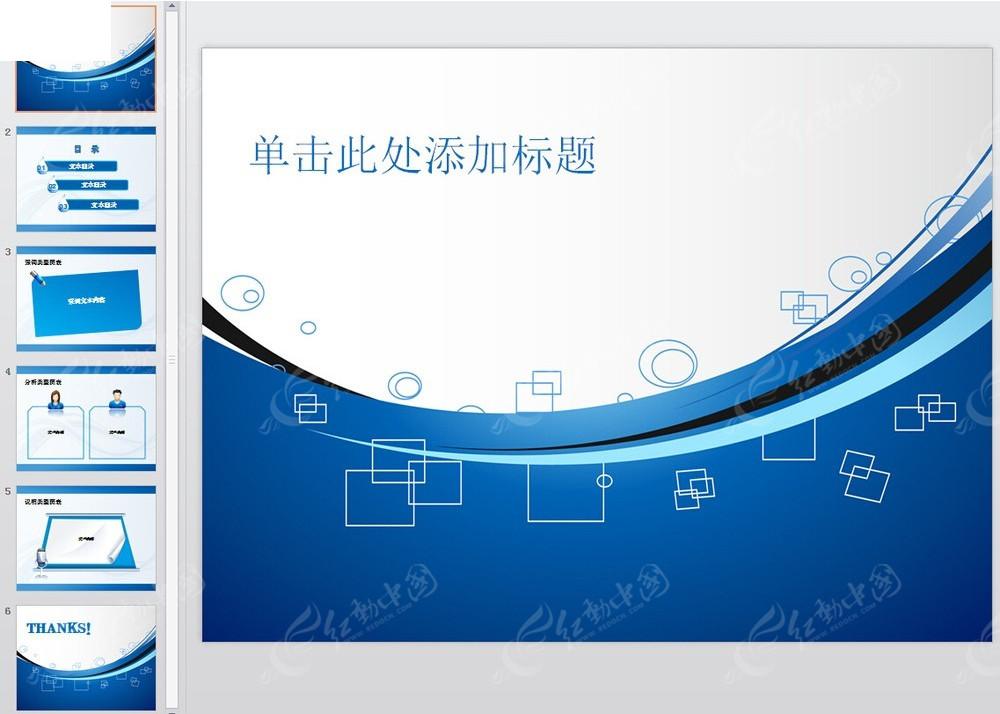蓝色科技ppt模板