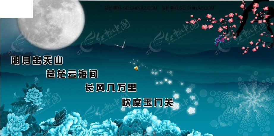 蓝色浪漫中秋节ppt模版图片