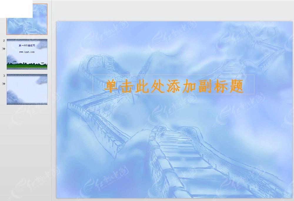 蓝色水彩长城背景ppt模版