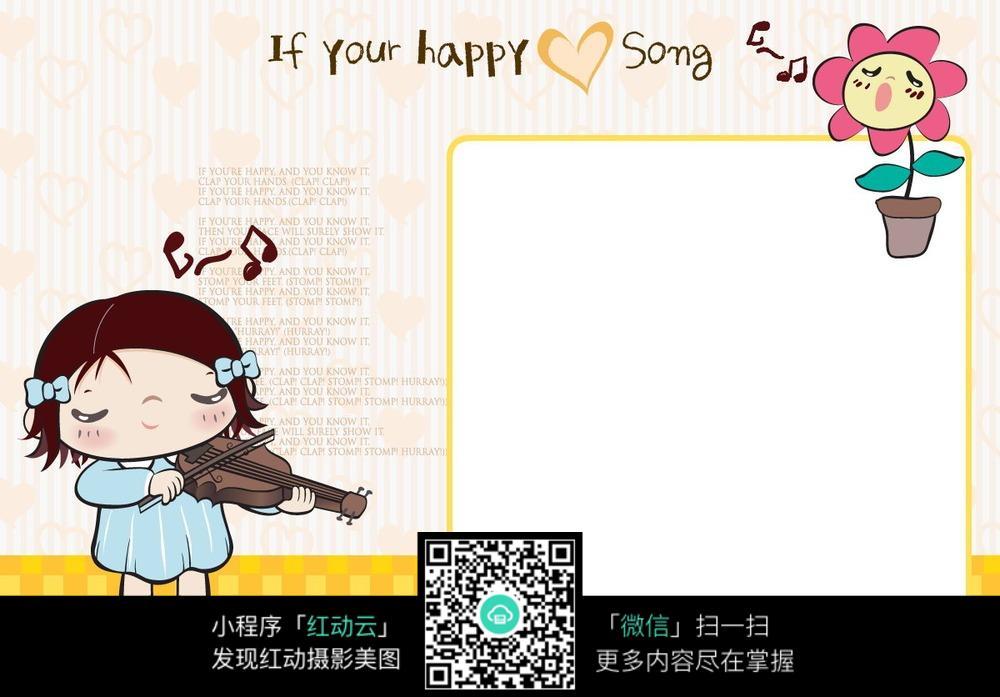 拉小提琴的女孩相框模板图片