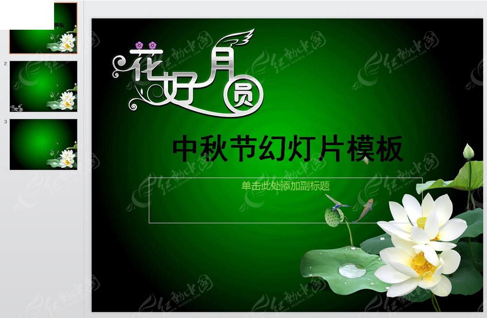 绿色背景荷花中秋节ppt模版素材免费下载_红动网图片