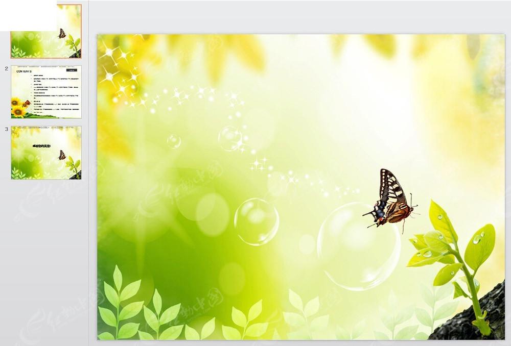 绿色蝴蝶嫩芽ppt模版免费下载_其他ppt素材图片