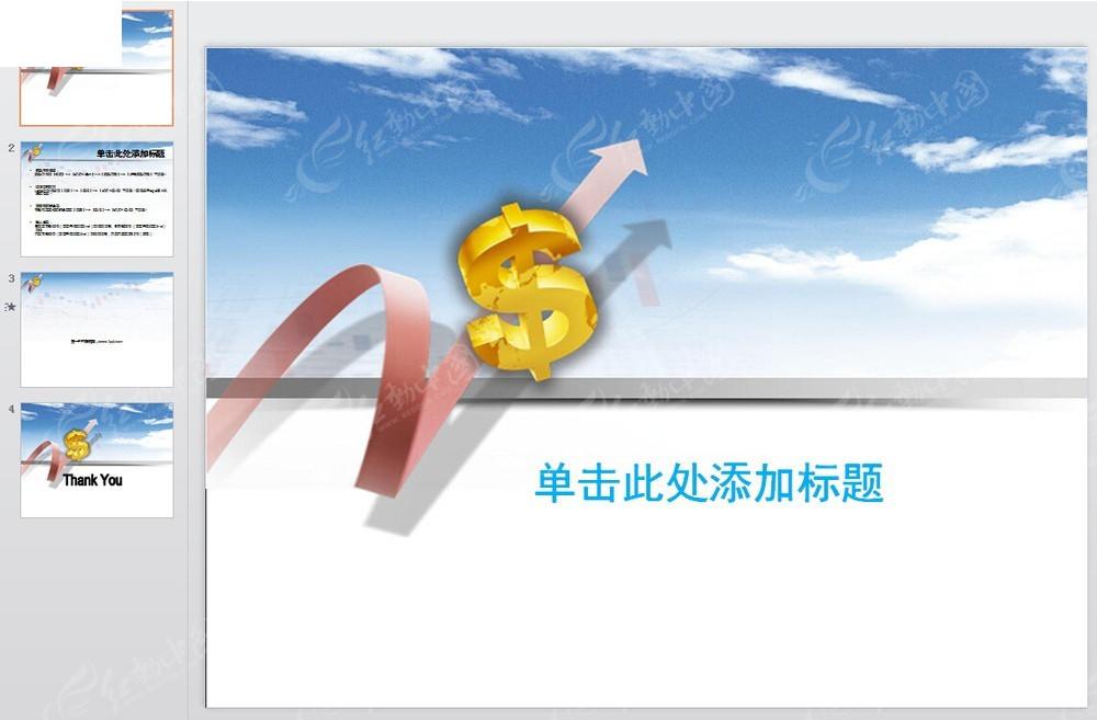 全球金融背景ppt图片