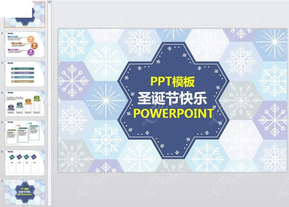 圣诞节雪花背景ppt模板