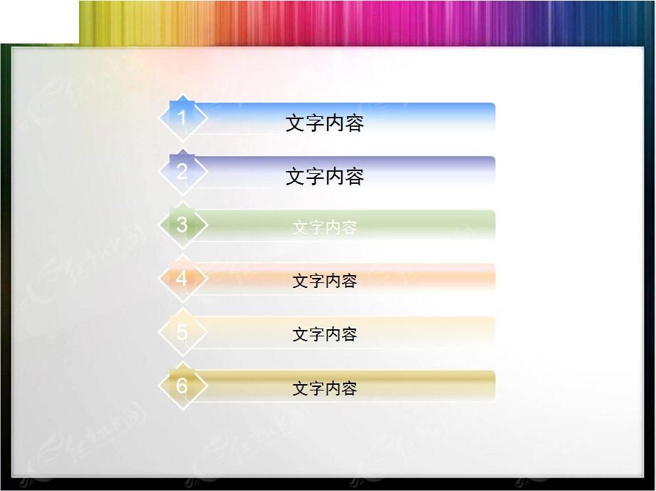 水晶目录ppt图标免费下载_表格图标素材图片