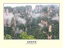 武陵源风景