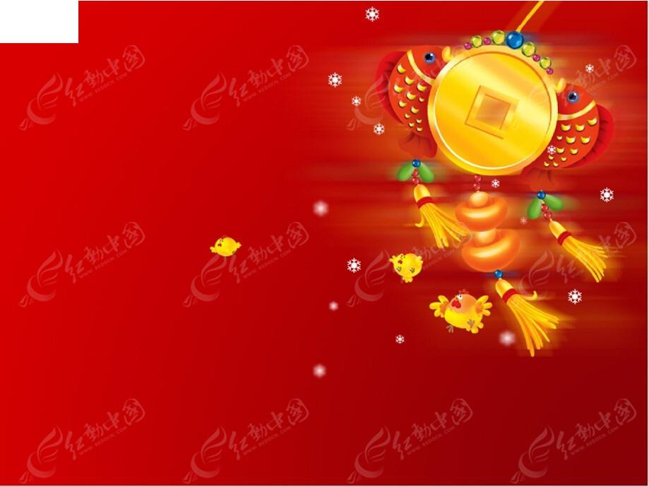 喜庆新年ppt模版素材免费下载 编号3666864 红动网