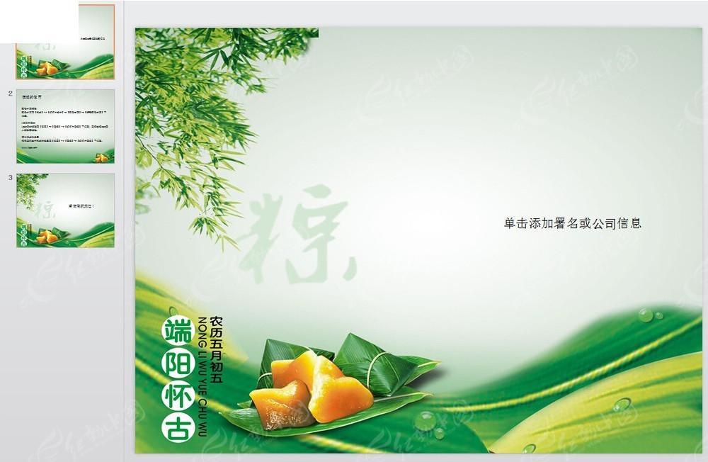 中国传统端午节ppt模板图片
