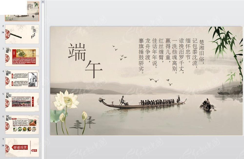 风_中国风端午节ppt模板