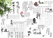 中国风毛笔字字体素材模板