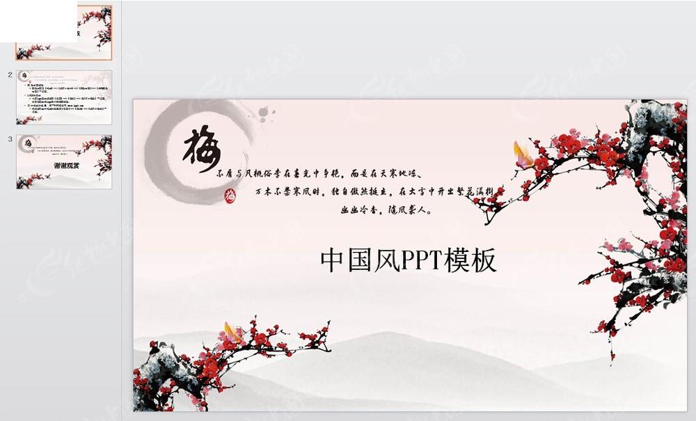 中国风梅花边框ppt图片