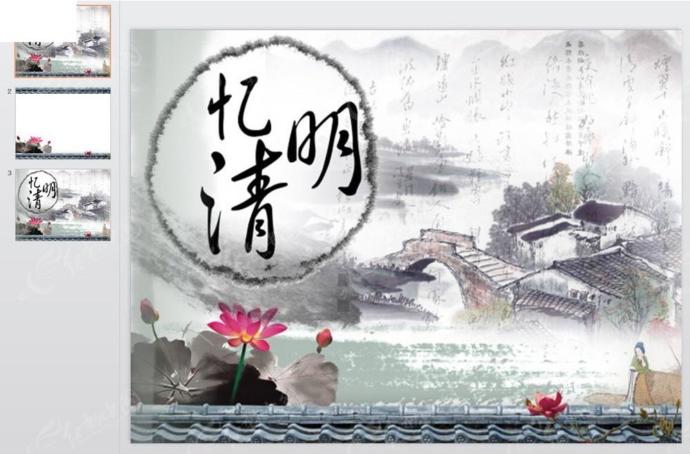中国风清明节ppt模版免费下载