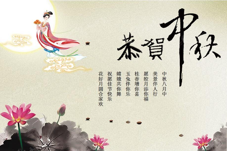 中国风水墨荷花背景中秋节ppt动画模版素材免费下载()