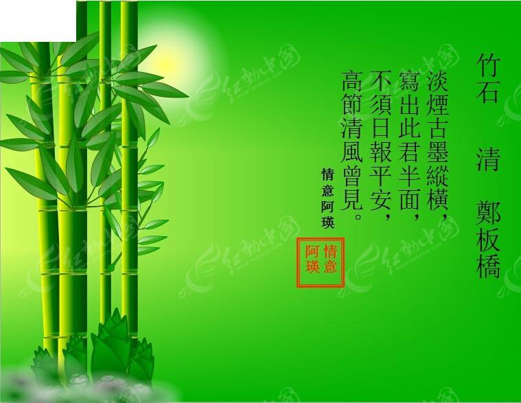 中国风竹子诗歌背景ppt免费下载 其他PPT素材