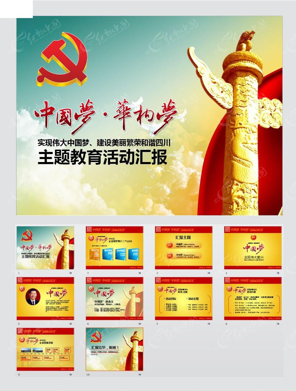 中国梦主题教育ppt模版