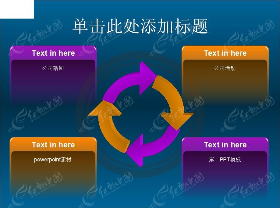 组织结构ppt图标图片