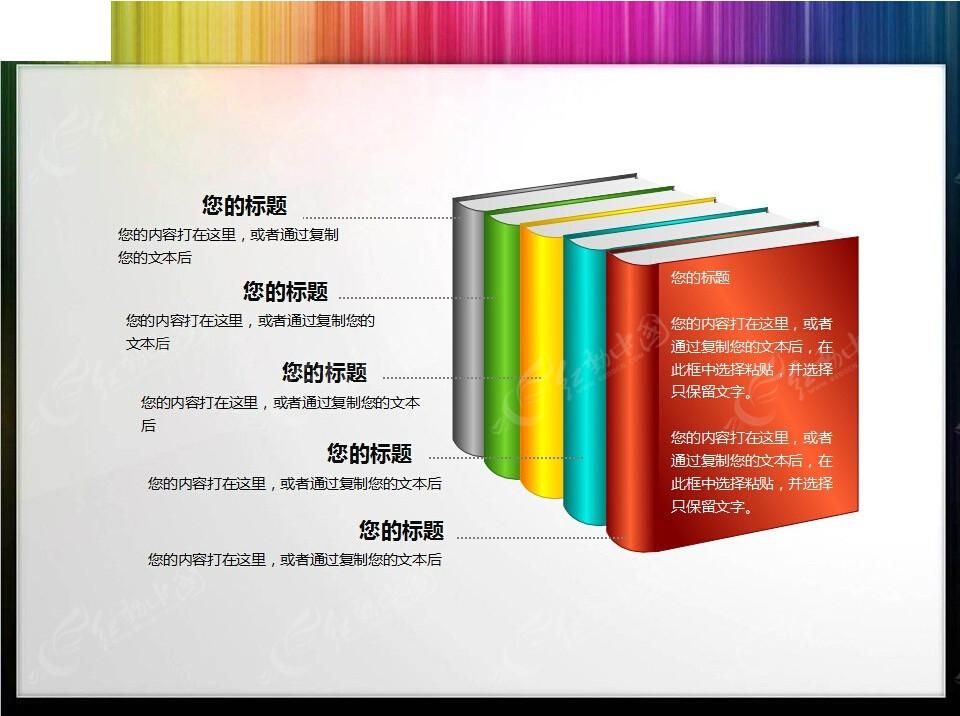 彩色书籍ppt模板免费下载_表格图标素材