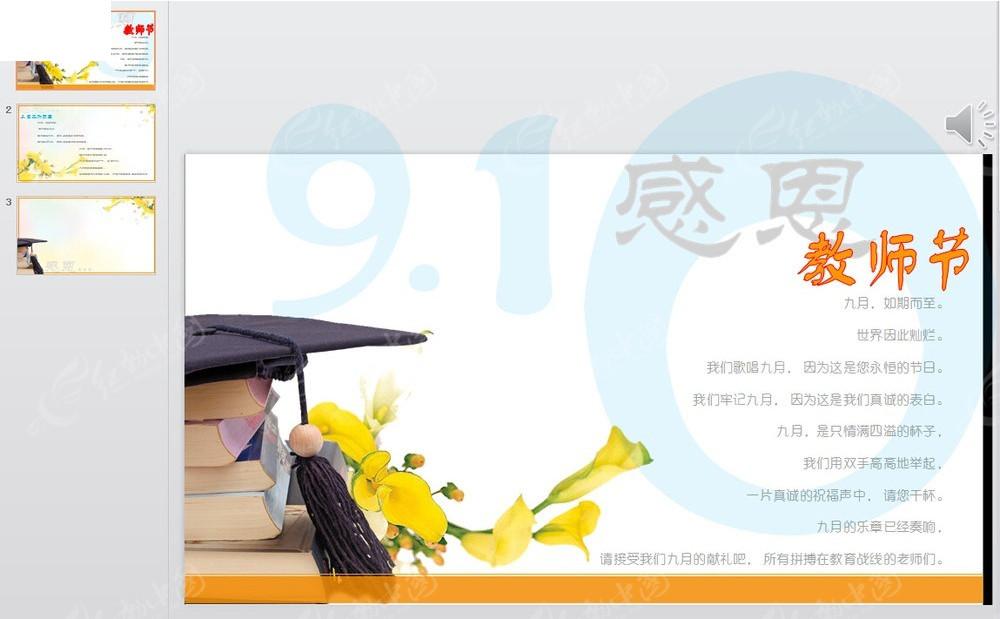 感恩教师节ppt模板免费下载_教育培训素材图片
