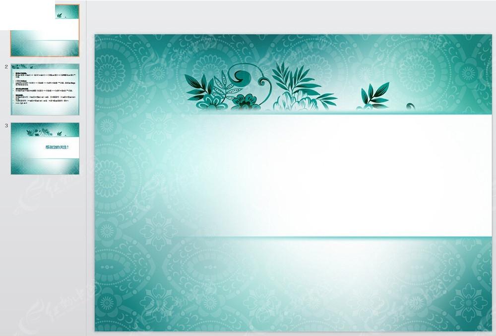 古典底纹背景ppt模板图片