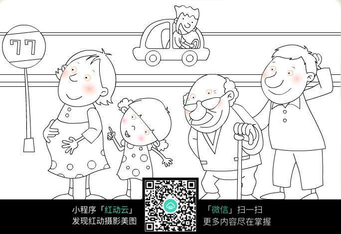 家庭漫画人物
